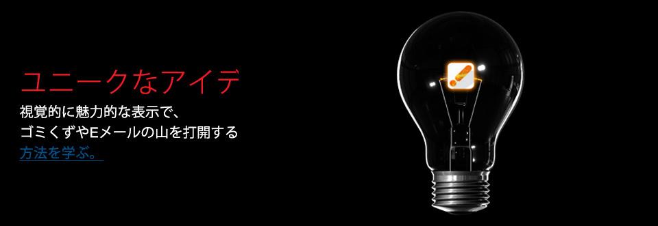 lightbulb-ユニークなアイディア